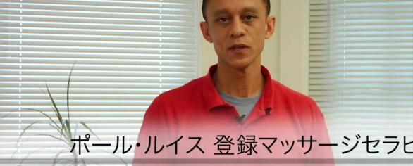 Japanese Lang. チェアマッサージ入門DVD。 Instructional DVD.ポールルイス